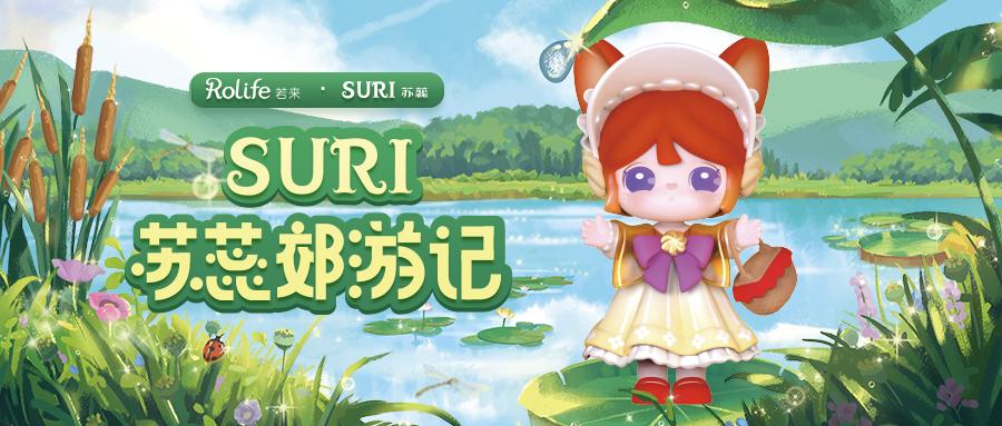 新品丨春日童话,萌动出发,Suri苏蕊郊游记系列来喽!